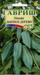 Насіння Папайя Динне дерево 3шт (Гавриш)