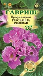 Насіння Примула Махрова Розанна Рожева 5 шт