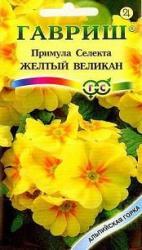 Насіння Примула Селекта Велікан Жовтий 10 шт