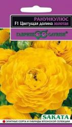 Насіння   Ранункулюс  Квітуча   долина   золота 3 шт