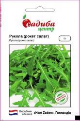 Насіння Рукола (рокет салат) 1г