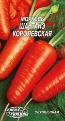 Насіння моркви Шантане Королівська 20г