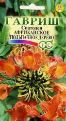 Насіння Спатодея Африканського Тюльпанового дерева 0,05г