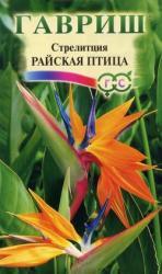 Насіння Стреліція  Райська  птаха  3шт