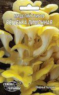 Насіння мицелій грибів Глива лимонна 5шт