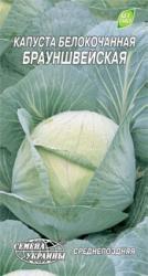 Насіння капусти білокочанної Брауншвейська 1г