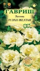 Насіння Еустоми Ехо жовта (5шт)