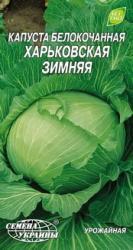 Насіння капусти білоголової Харківська зимова1г