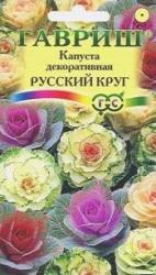 Насіння Капусти декоративної Російський круг  (0,1г)