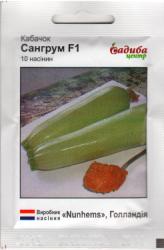 Насіння кабачка Сангрум F1 10шт