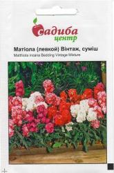 Насіння Матіоли Вінтаж суміш (0,05г)