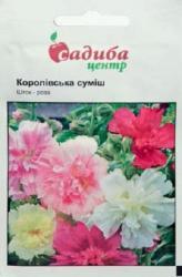 Насіння Шток-рози Королівська суміш (0,2г)