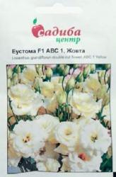 Насіння Еустоми F1 ABC 1 жовта (10шт)