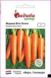 Насіння моркви Віта Лонга 1г