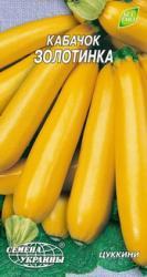 Насіння кабачка -цукіні Золотинка 3г