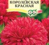 Насіння Айстри Королівська червона 0,3 г