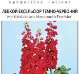 Насіння Матіола Ексельсіор темно-червоний 0,1г