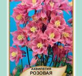 Насіння Аквілегії Рожева королева 0,2г (Legutko Польща)