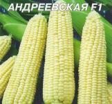 Насіння кукурудзи Андріївський F1 20г