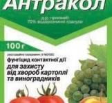 Антракол 100г - фунгіцид