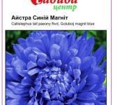 Насіння айстри Синій Магніт, синя, махрова Вміст пакету: 0,2 г