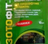 Азотофіт 10мл