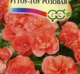 Насіння Бегонія Гоу-гоу рожева 4шт (Гавриш)