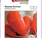 Насіння моркви Болтекс 2г (Clause Франція)