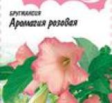 Насіння Бругмансія Аромагія рожева 3шт (Гавриш)