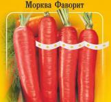 Насіння моркви Фаворит 5м (Sedos Словаччина)