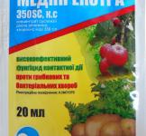 Фунгіцид Медян екстра 20 мл