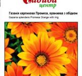 Насіння Газанія карликова Промеза, оранжева з обідком  10шт