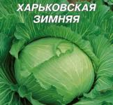 Насіння капусти білоголової Харківська зимова10 г Насіння України