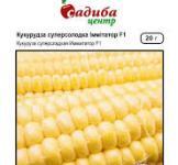 Насіння кукурудзи суперсолодкої Іммітатор F1 20г (ВНІС Україна)