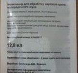 Інсектицид Регент 50 мл