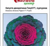 Насіння Капусти декоративної Голуб F1 пурпурова 10шт (Satimex Німеччина)