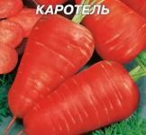 Насіння моркви  Каротель 20г