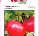 Насіння томата Картьє  F1 10шт (Clause Франція)