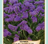 Насіння Кермек насичено-синій 0,2г (Legutko Польща)