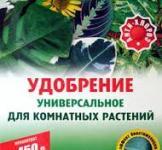 Добриво універсальне для кімнатних рослин Чистий лист 300г