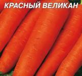 Насіння моркви Червоний велетень  20г