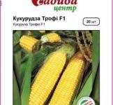 Насіння кукурудзи цукрової Трофі F1 20шт (Seminis Голландія)