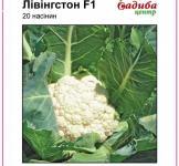 Насіння капусти цвітної Лівінгстон F1 20шт (Syngenta Голландія)