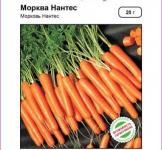Насіння моркви Нантес 20г (Clause Франція)