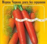 Насіння моркви Червона довга без серцевини 5м (Sedos Словаччина)