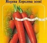 Насіння моркви Королева осені 5м (Sedos Словаччина)