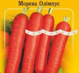 Морква Олімпус 5м (Sedos Чехія)