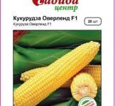 Насіння кукурудзи цукрової Оверленд F1 20шт (Syngenta Голландія)