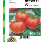 Насіння томата Полбіг F1 100шт (Bejo Нідерланди)