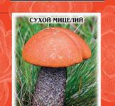Насіння сухий міцелій грибів Підосиновик червоний 10г